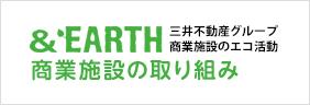 &EARTH 商業施設の取り組み