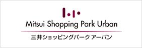 三井ショッピングパークアーバン