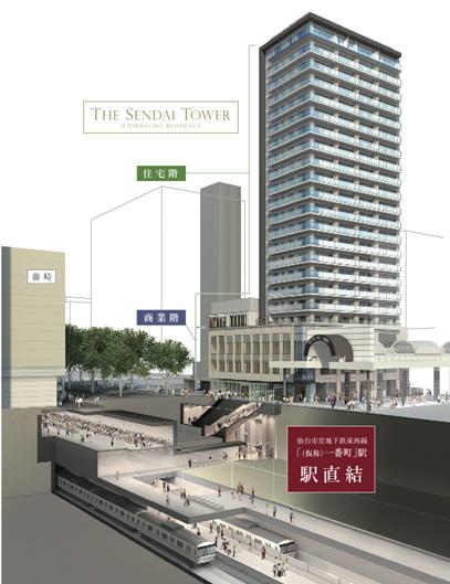 三井不動産 | 「THE SENDAI TOWE...