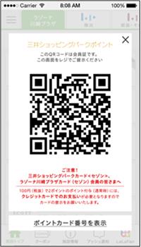 アプリ 三井 ショッピング パーク