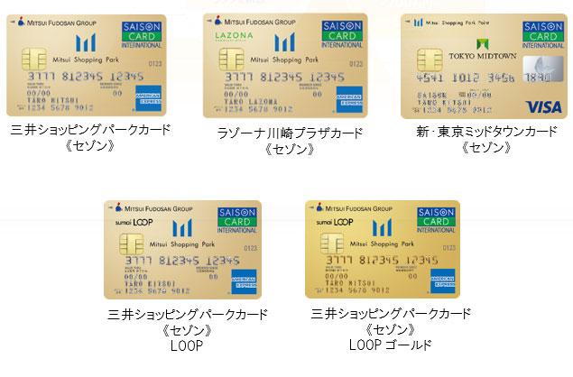 カード 三井 ショッピング パーク 2021年7月最新の三井ショッピングカードの入会キャンペーン比較とメリット解説